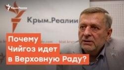 Для чего Ахтем Чийгоз идет в народные депутаты | Радио Крым.Реалии