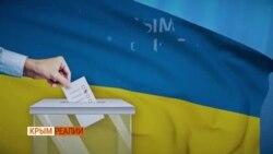 Крым и выборы президента Украины (видео)