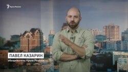 Павел Казарин: Реальность и ее описание (видео)