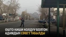 """Кыргызстан   Жаңылыктар (23.03.2021) """"Бүгүн Азаттыкта"""""""