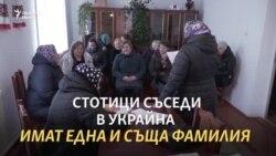 Всичките Полюхович. Кой кой е в това украинско село?