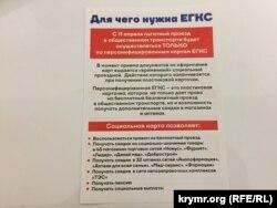 Объявление в автобусе, анонсирующее изменение правил льготного проезда