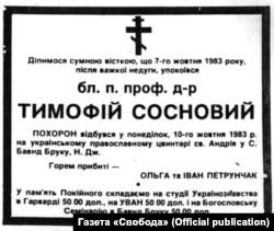 Некролог на Тимофія Соснового розміщений в американській діаспорній газеті «Свобода» 11 жовтня 1983 року. Архів газети «Свобода»