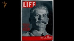 Маҳбубияти Сталин баъди 60 соли маргаш