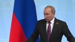 Путин: Трамп удовлетворен моими ответами о вмешательстве в выборы
