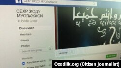 Реклама услуг лже-лекарей на странице в Facebook'е.