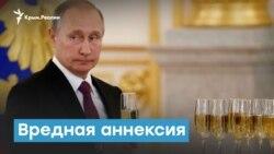 Вредная аннексия   Крымский вечер