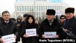 Рамазан Есергепов (четвертый слева) во время акции в поддержку журнала ADAM bol. Алматы, 24 января 2015 года.
