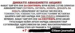 """""""Odnoklassniki"""" tarmog'idagi """"aktsiya"""" to'g'risida firibgarlar e'loni"""