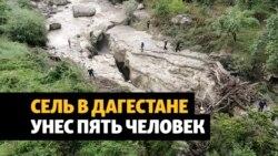 В Дагестане ищут унесенных селевым потоком туристов