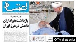 صفحه یک روزنامه اعتماد سهشنبه ۱۸ شهریور