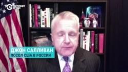 Интервью посла США в России Джона Салливана