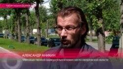 """Аникин: """"Осужденные требовали приезда московской комиссии и независимого расследования"""""""