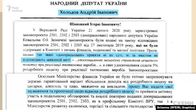 Андрій Холодов просив тодішнього міністра фінансів Ігоря Уманського надати пропозиції щодо скасування роздрібного акцизу, зокрема на цигарки