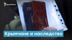 Совет юриста: крымчане и наследство | Крымский вечер