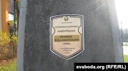 На помніку Каліноўскаму зьявілася новая шыльдачка