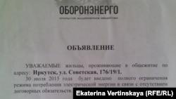 Объявление в иркутском общежитии