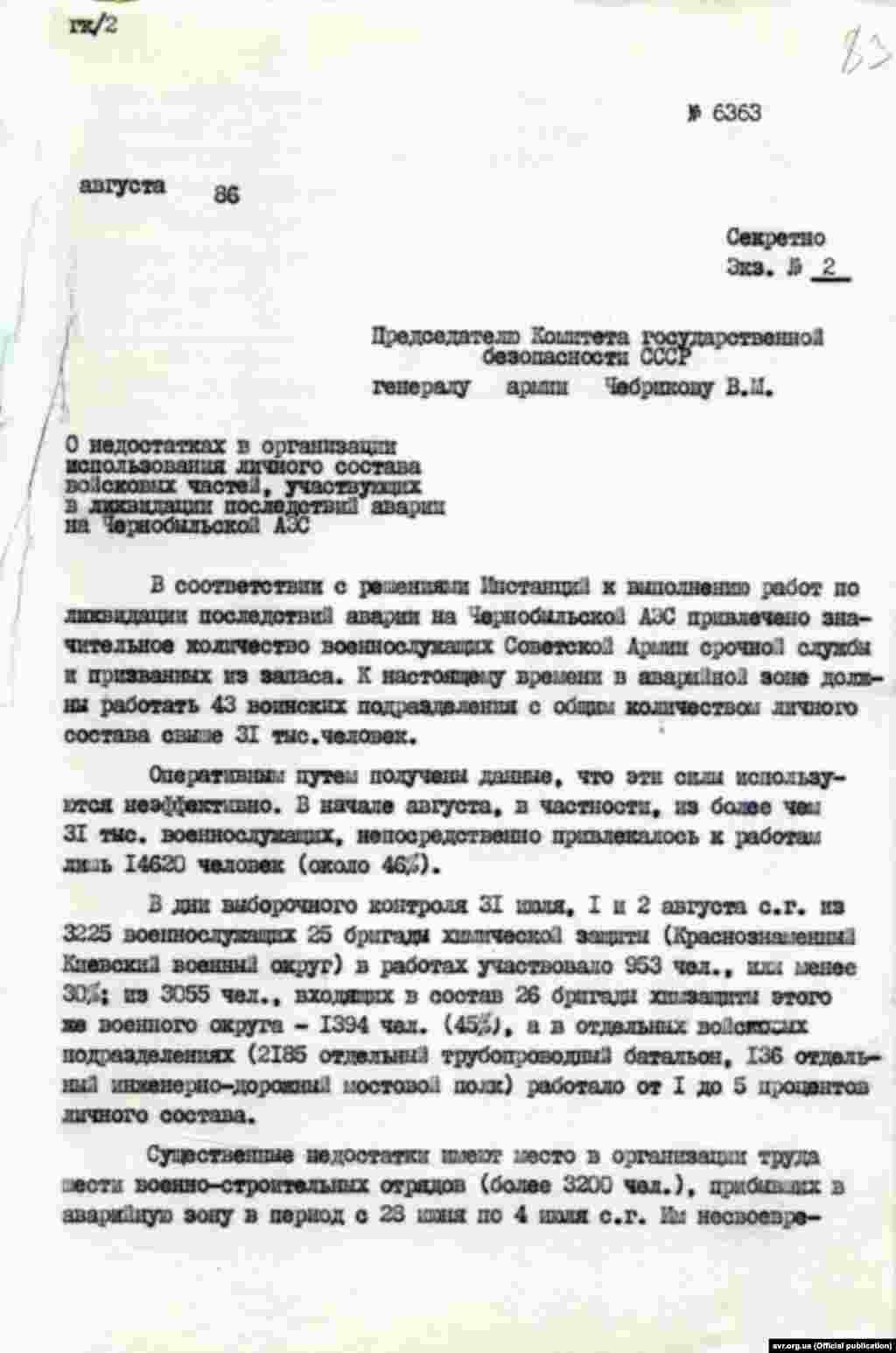 Доповідна про недоліки в організації ліквідації наслідків аварії на ЧАЕС, серпень 1986 року