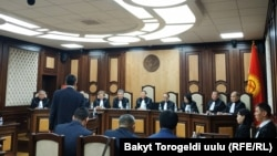 Конституциялык палатанын коллегиясы.