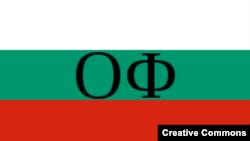 """Флаг коалиции """"Отечественный фронт"""", пришедшей к власти в Болгарии 9 сентября 1944 года"""