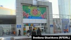 Баннер у входа в торговый центр с поздравлениями в честь 8 Марта. Астана, 5 марта 2014 года.