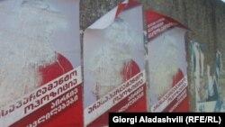 Большинство наблюдателей с учетом непостоянства «твердых решений» грузинских политиков не берутся прогнозировать возможные варианты создания новых избирательных блоков
