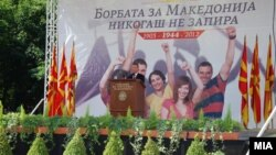 Претседателот на Собранието Трајко Вељаноски држи говор пред Меморијалниот центар АСНОМ во кумановското село Пелинце за Илинден.