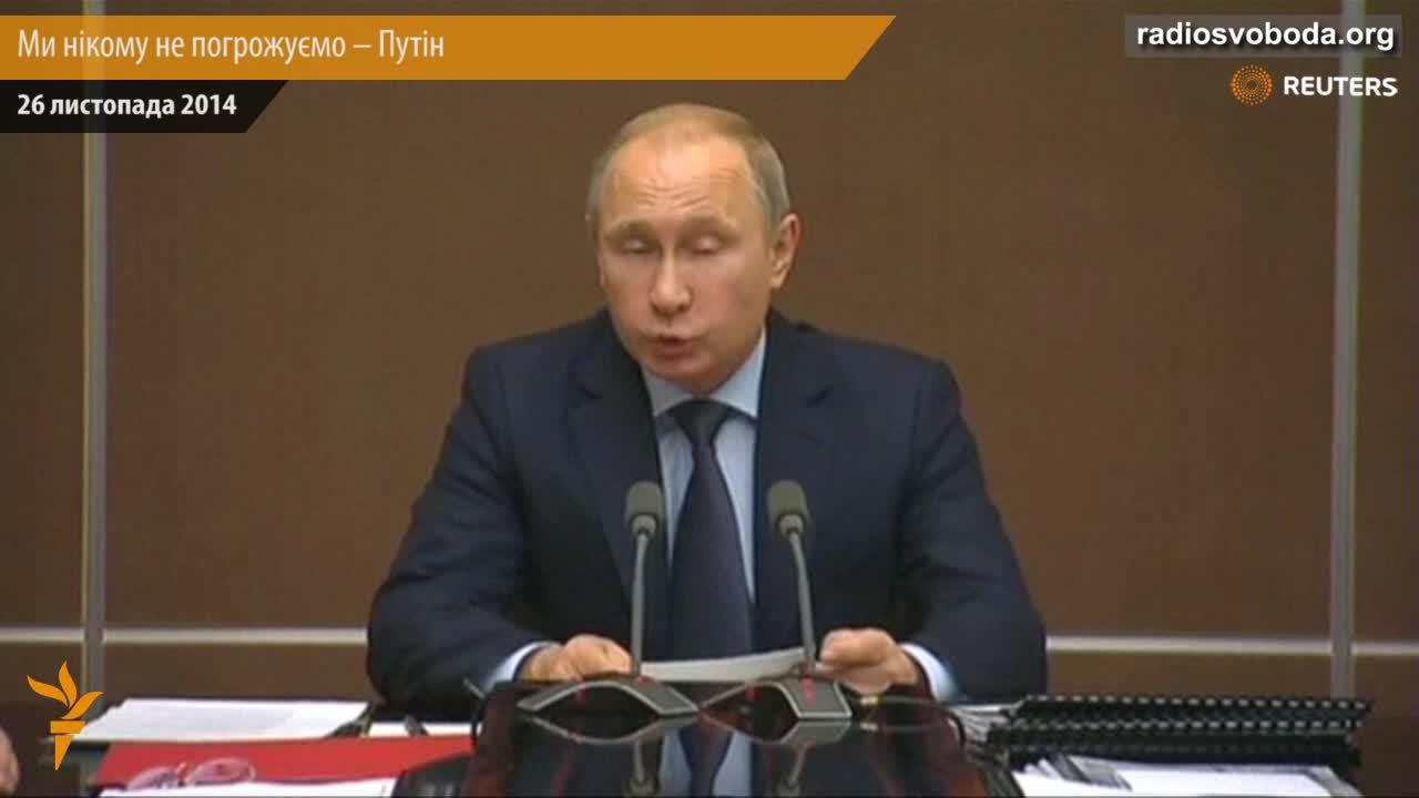 Ми нікому не погрожуємо і не збираємося вплутуватися в геополітичні ігри – Путін
