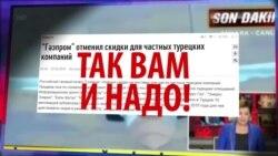 """СМОТРИ В ОБА. """"Опасная игра"""" Москвы в Турции"""