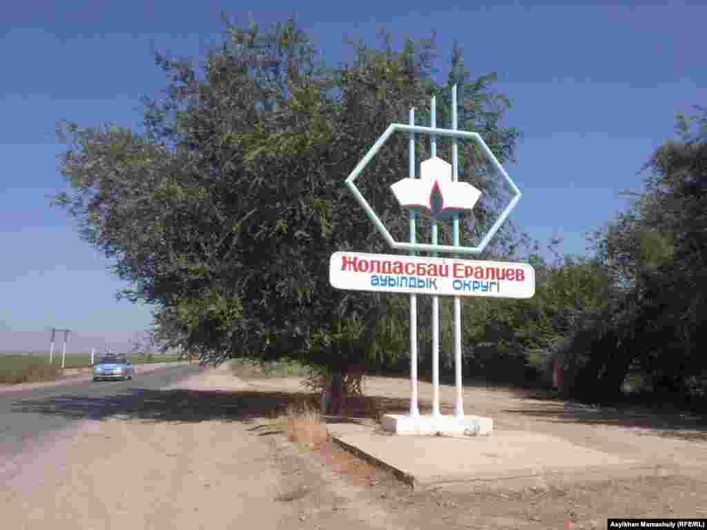 Указатель на въезде на территорию сельского округа Жолдасбая Ералиева.