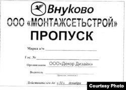 """Пропуск работника компании ООО """"Монтажсетьстрой"""""""