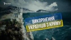 Деукраинизация Крыма (видео)