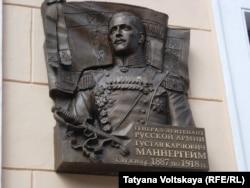 Мемориальная доска Карлу Маннергейму
