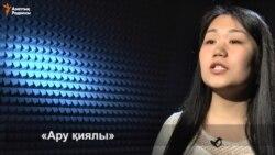Бір өлең: Сандуғаш Бекпенбетова