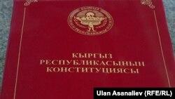Кыргызстан Баш мыйзамы.