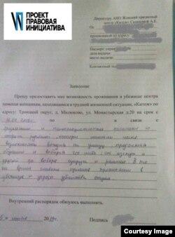 """Заявление Заиры, предоставлено """"Правовой инициативой"""""""