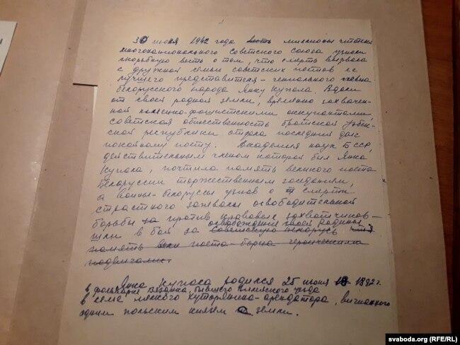 Нэкралёг рыхтаваў украінскі пісьменьнік Юры Мельнічук