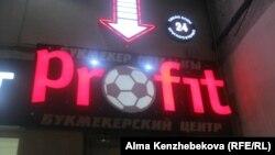 Алматыдагы букмекер кеңсеси. Казакстан.