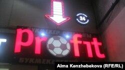 Букмекер кеңсесі. Алматы, 24 қазан 2013 жыл. (Көрнекі сурет)