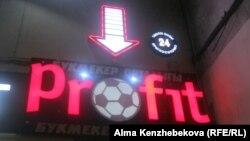 Афиша у входа в букмекерскую контору. Алматы, 24 октября 2013 года.
