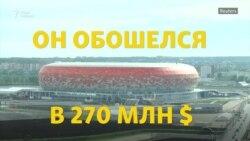 Как строились стадионы