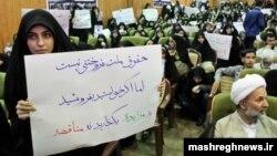 Иран президенті Хассан Роуханиге қарсы жиын.