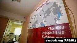Офіс агенцтва БелаПАН