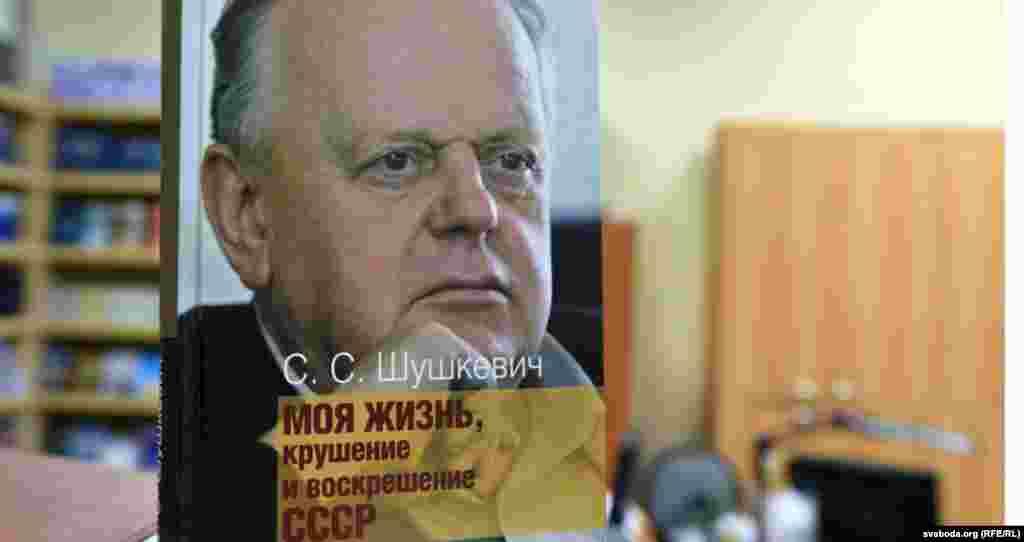 Кніга Станіслава Шушкевіча«Маё жыцьцё, крах і ўваскрошаньне СССР»выйшла ў расейскім выдавецтве РосПЭн