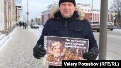 Пикет в поддержку Юрия Дмитриева