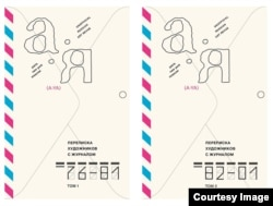 """Обложка 1-го и 2-го тома """"Переписка художников с журналом «А-Я». 1976-2001. В 2 томах"""""""
