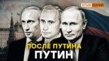«После Путина будет Путин, а после Путина будет...» | Крым.Реалии ТВ (видео)