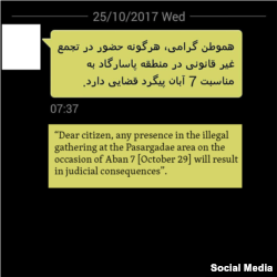 Translation Of The Warning Messages That Iranians Got In Relation To Gathering In Pasargadae