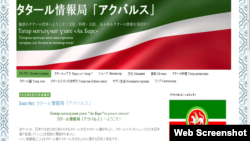 "Япон телендә ""Ак барс"" сайты"