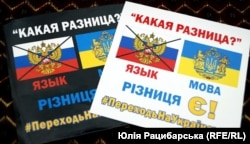 Наліпки, що пропагують українську мову, під час презентації документального фільму-дослідження